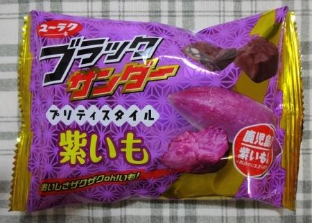 ブラックサンダープリティスタイル紫いも 130円