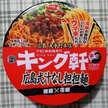 キング軒 広島式汁なし担担麺 138円