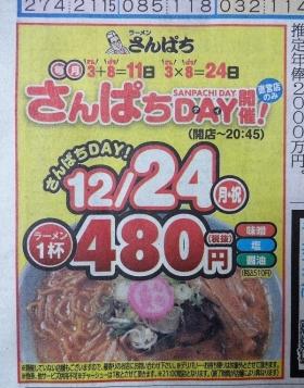 さんぱちDAYの新聞広告