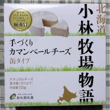 北海道小林牧場物語 手づくりカマンベールチーズ