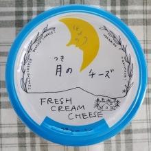月のチーズ フレッシュクリームチーズ プレーン 150g 950円