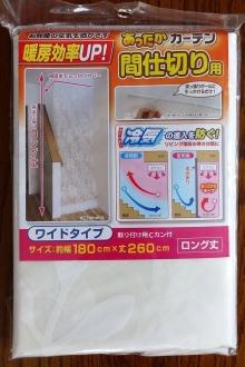 あったかカーテン 間仕切り用 ワイド SX-073