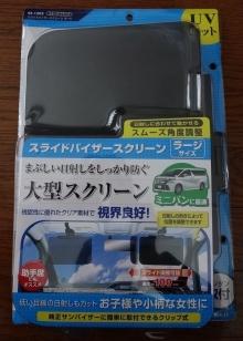 ミラリード カーサンバイザー スライドバイザースクリーン ラージ ブラック/スモーク 汎用 SZ-1502 1834円×2個