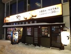 くいもの屋わん 麻生駅前店