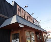 讃岐釜揚げうどん 丸亀製麺 札幌栄町店