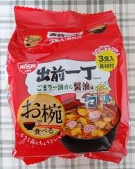 お椀で食べる出前一丁 醤油 3食パック 189円