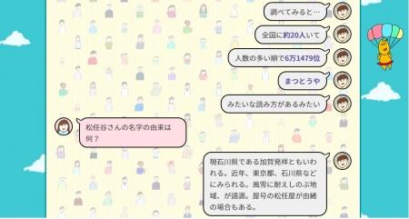 ニッポンの名字 2