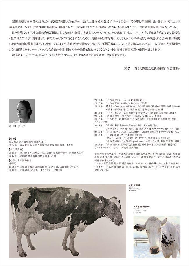 冨田美穂展中面 (4)_R