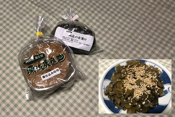 本日のお土産・新庄村こだわりの高村さん手作り味噌と坂本さんの高菜の古漬け