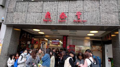 鼎泰豊(ディンタイフォン)信義本店