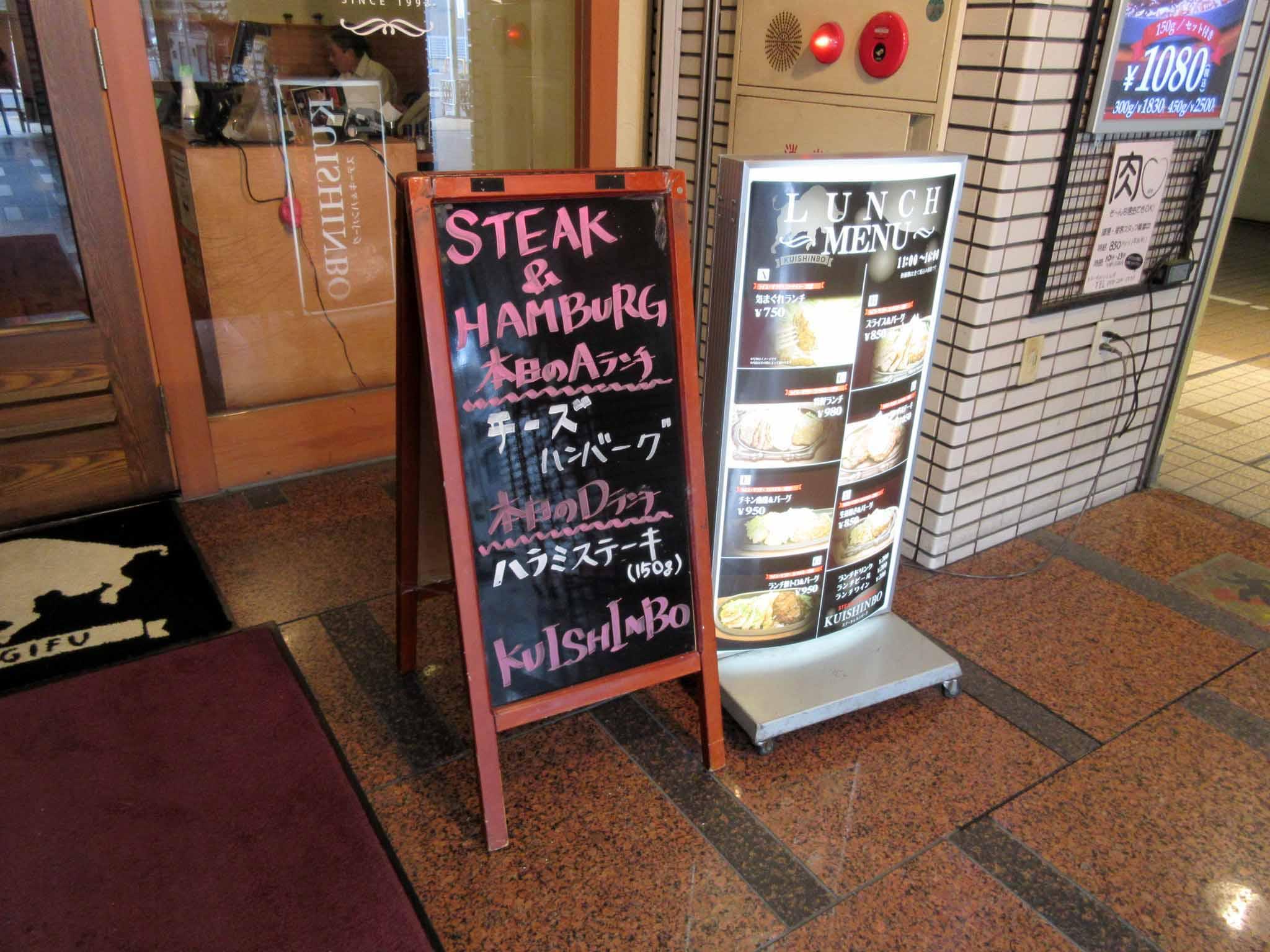 本日の日替りバーグとステーキ