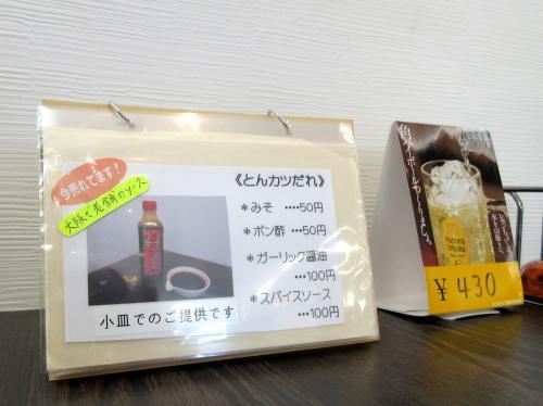 大阪老舗のソース