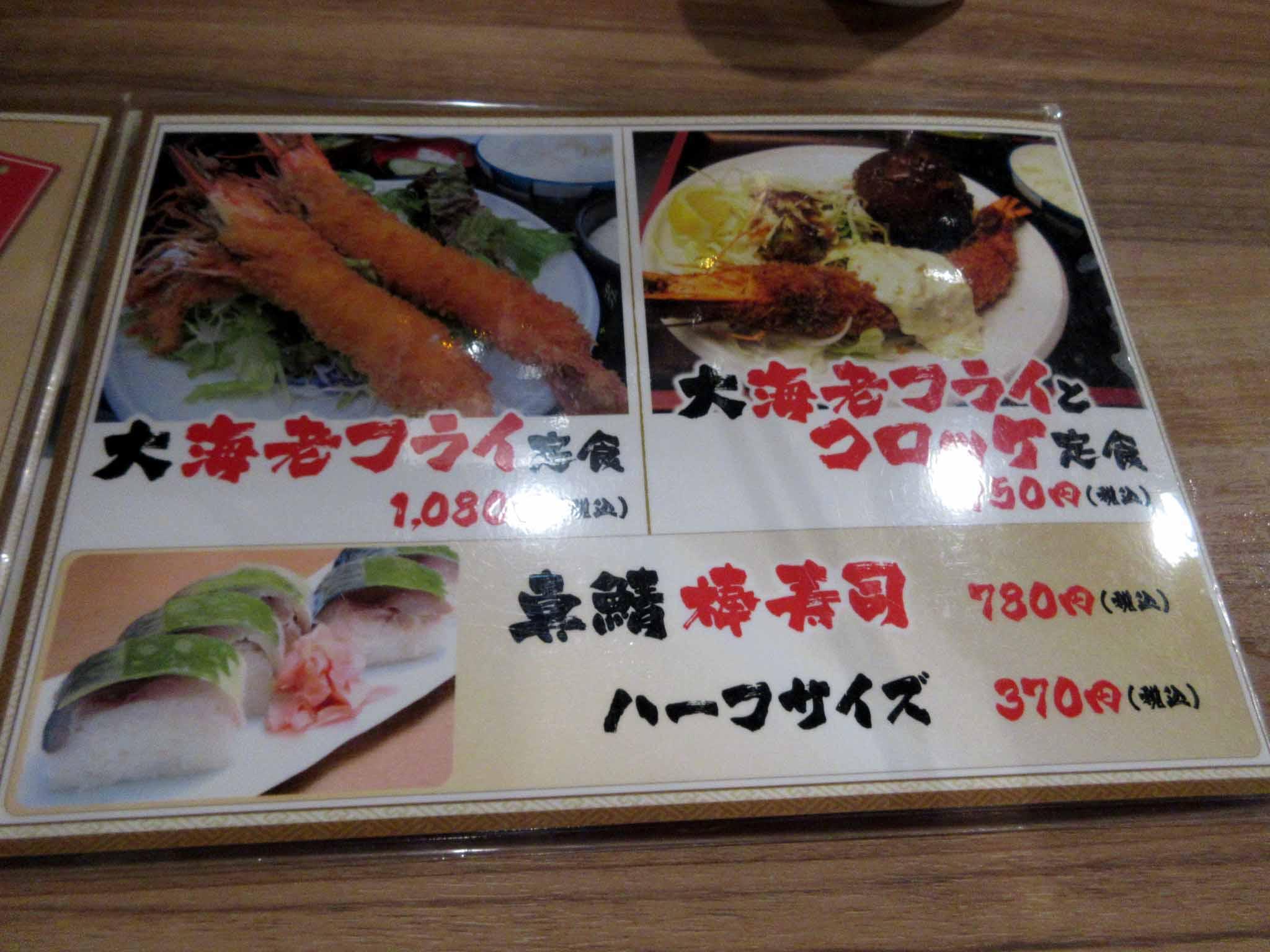 大えびフライ定食