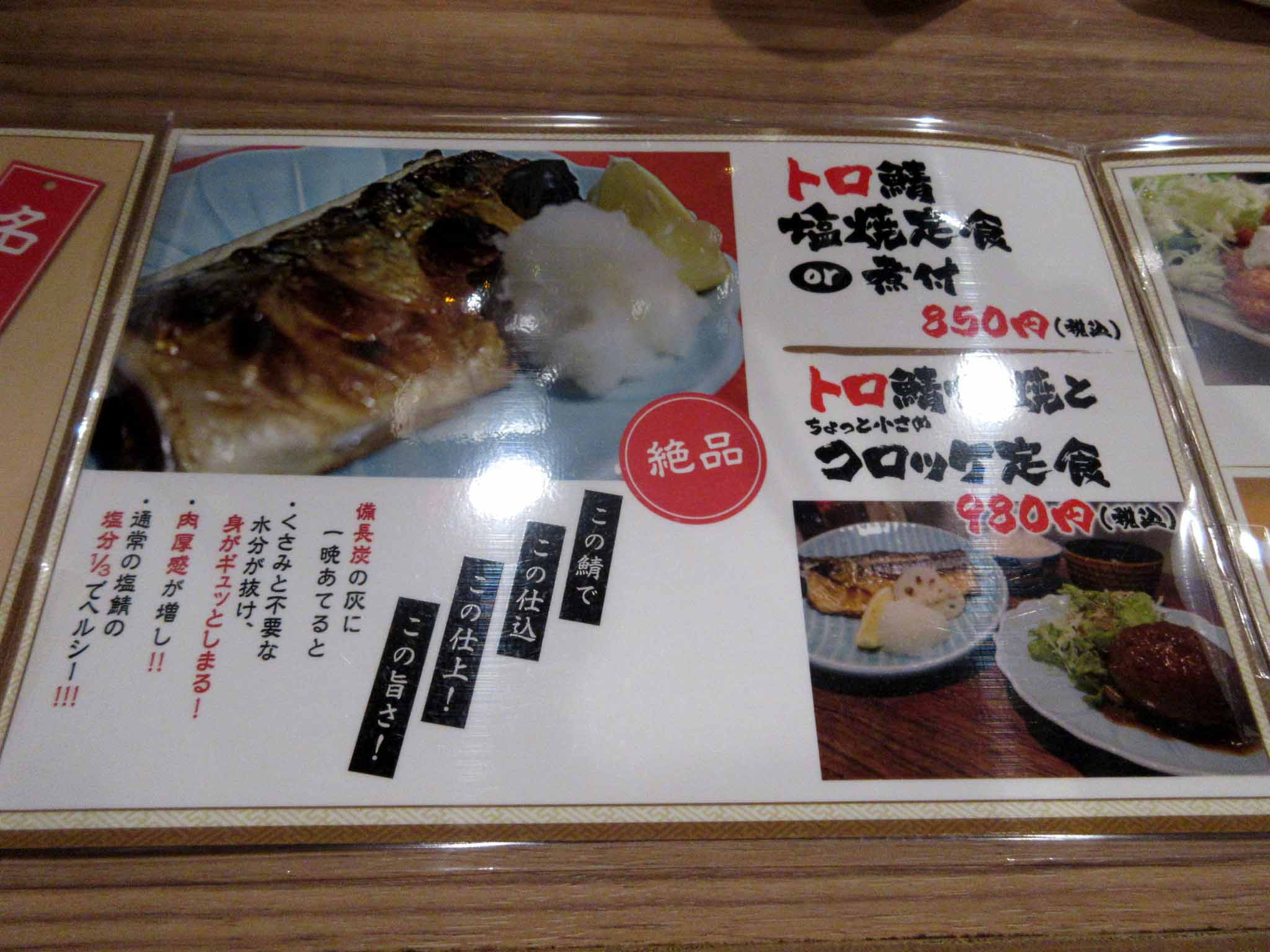 トロ鯖塩焼定食