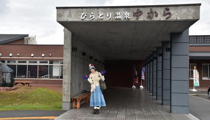 2018-11-10 平取り温泉ゆから 006