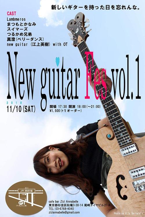 newguitarfes01