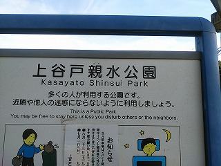 kasayatokouen1-2.jpg