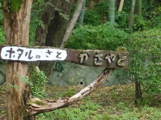 kasayatotakeyabu2.jpg