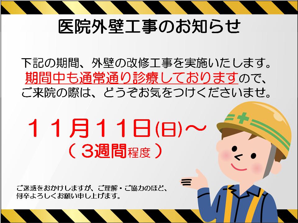 スタッフブログ 【期間中も診療中】11 12 月 ~医院外壁工事が始まります。
