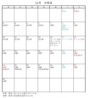 平成30年12月日程表