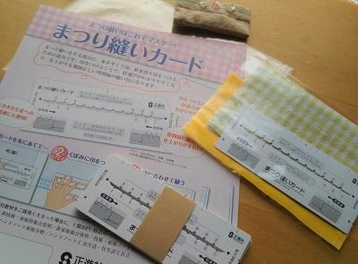 1月 ゆるぶ まつり縫いカード