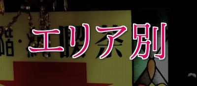 エリア別-3