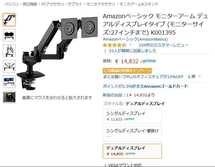 AmazonBasics_Monitor_Arm_Dual_06.jpg