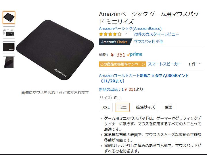AmazonBasics_MousePad_01.jpg