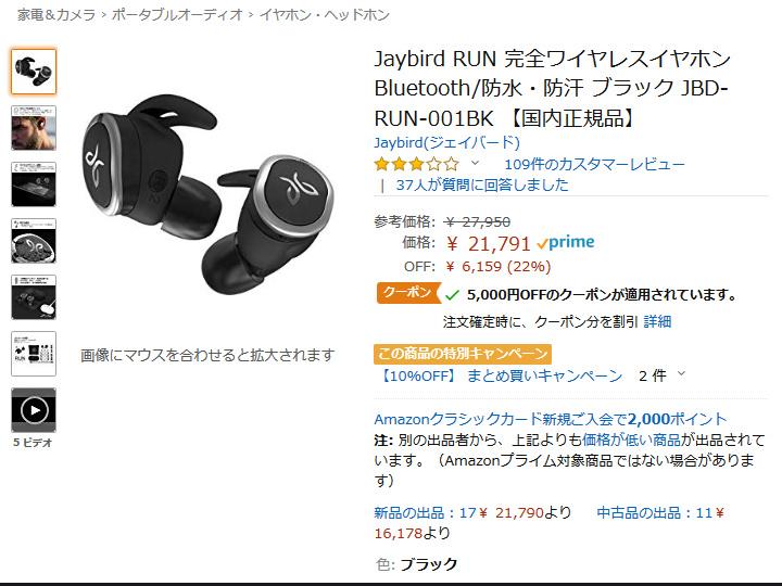 Jaybird_Run_18.jpg