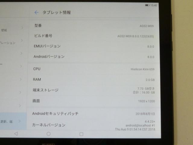 MediaPad_T5_05.jpg