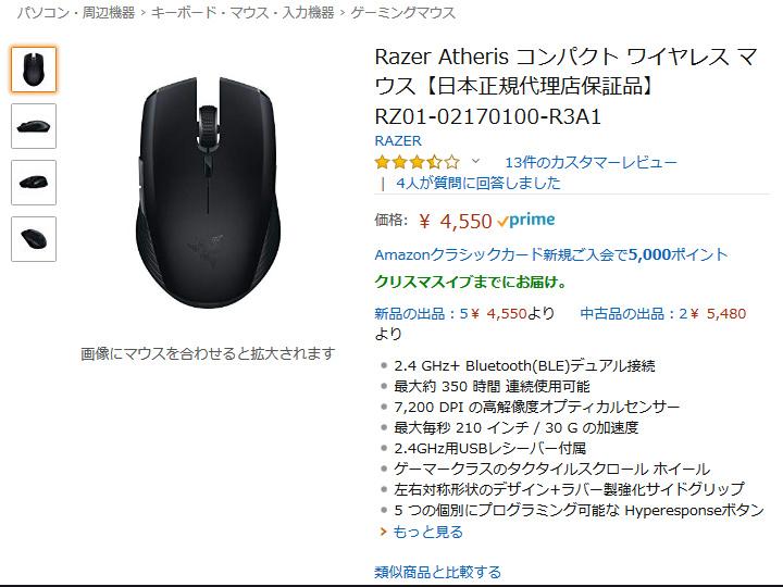 Razer_Atheris_18.jpg
