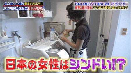 日本の女性はシンドイ
