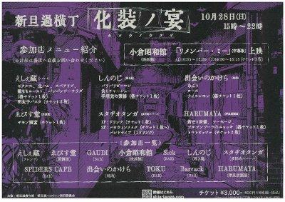 新旦過横丁仮装ノ宴-2_400