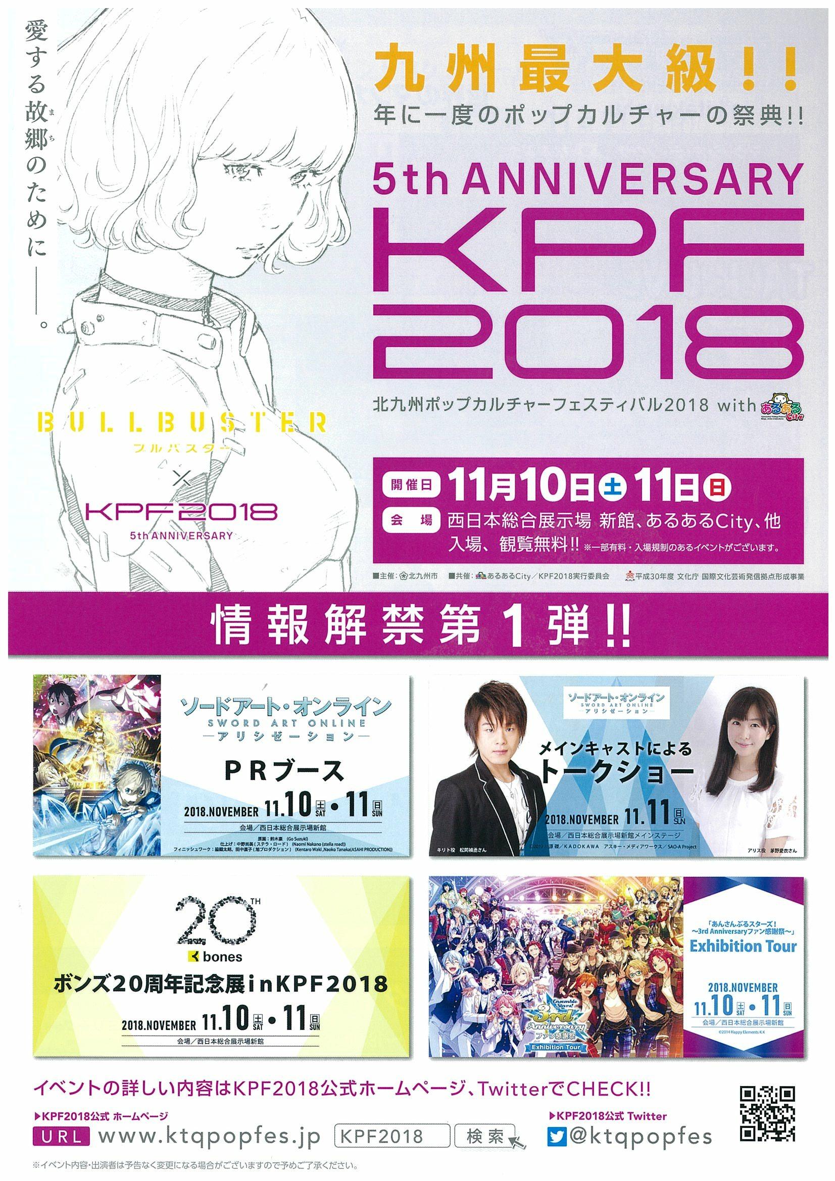 北九州ポップカルチャーフェスティバル2018