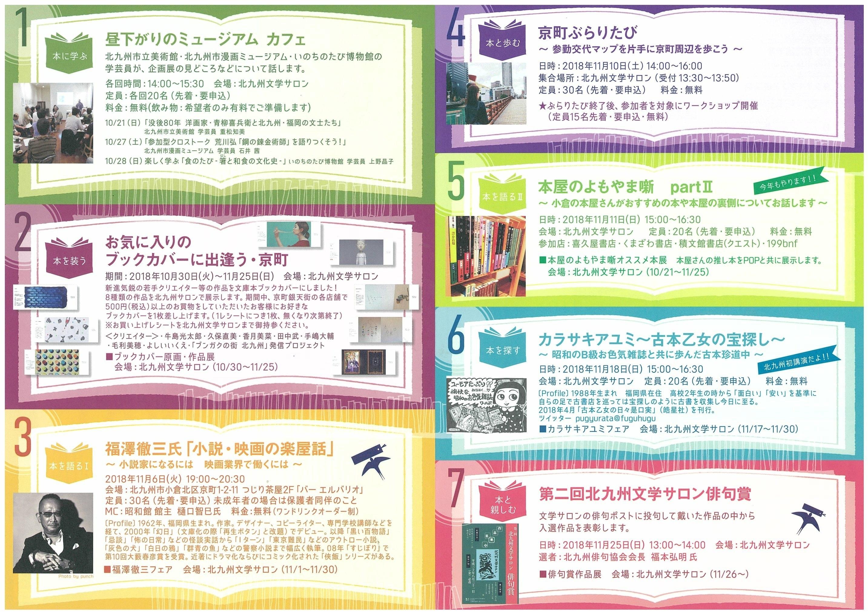 小倉ブックフェス2018-2