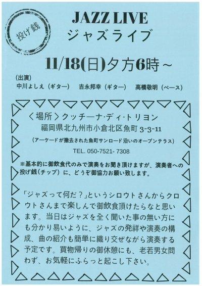 ジャズライブ-1_400.jpg