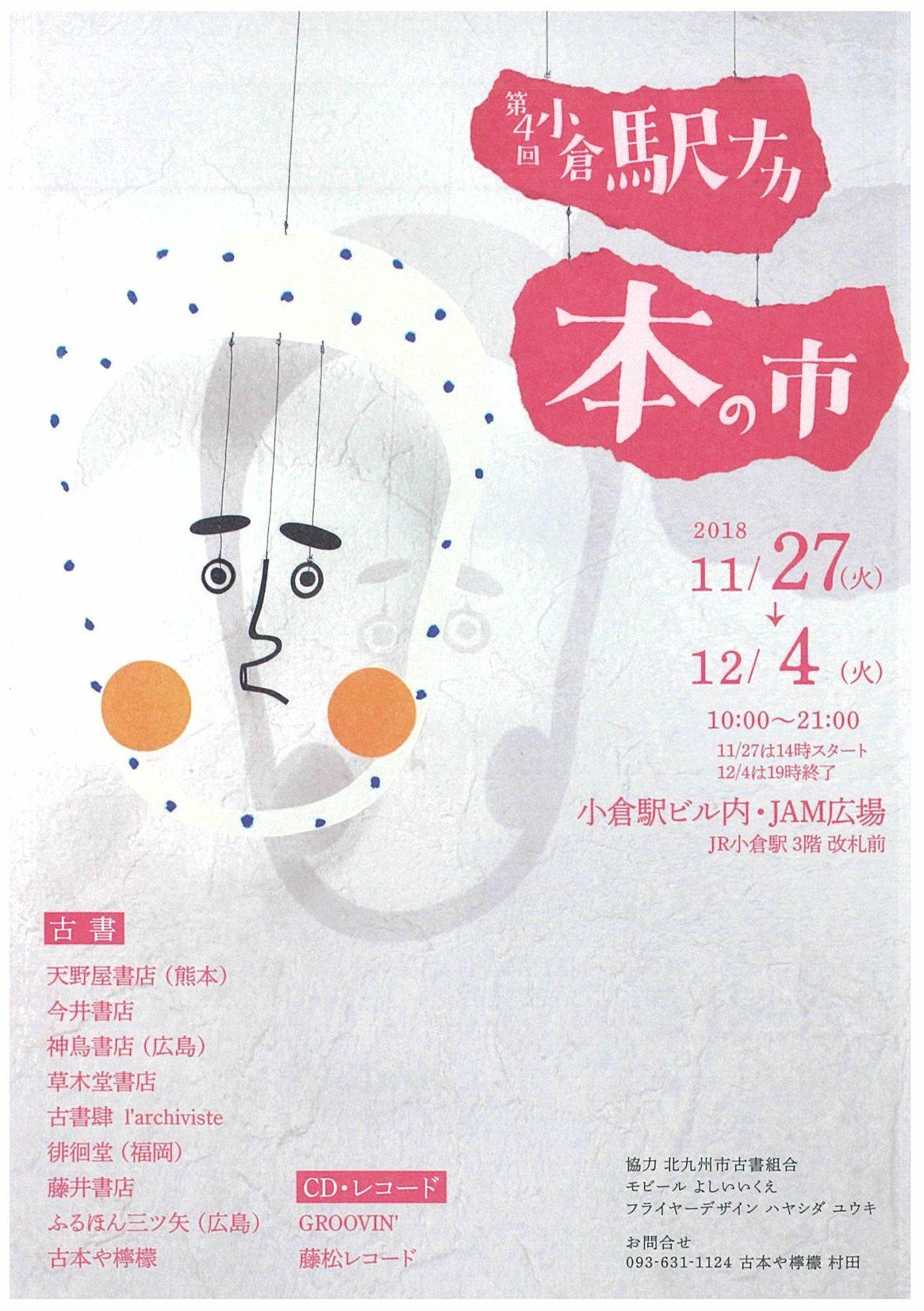 第4回小倉駅ナカ本の市