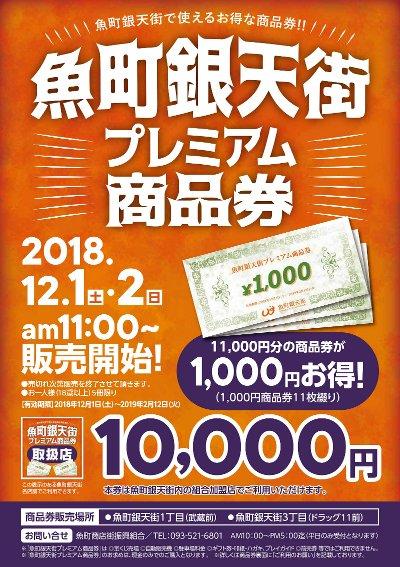魚町銀天街プレミアム商品券2018