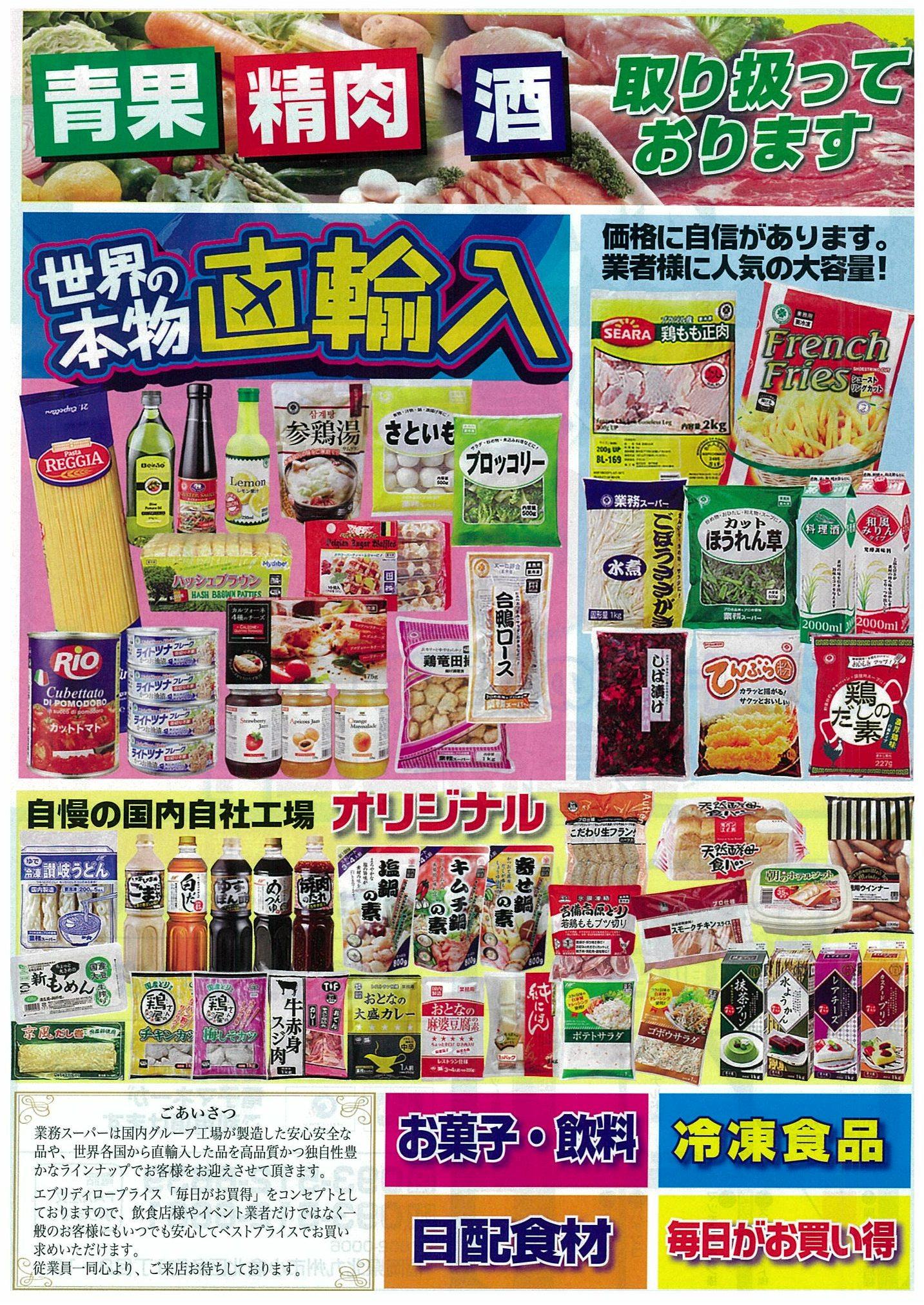 業務スーパー-1.jpg