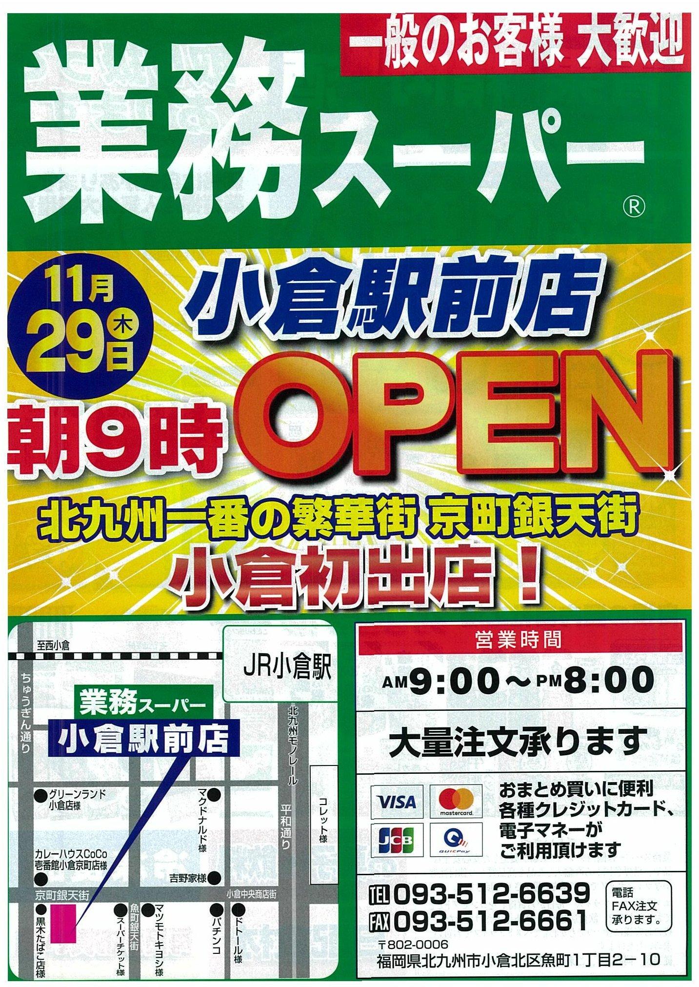 業務スーパー-2.jpg
