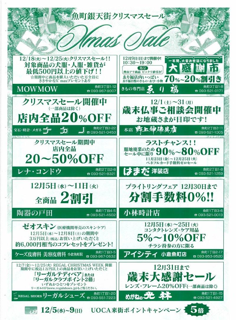 魚町銀天街クリスマスレール-2
