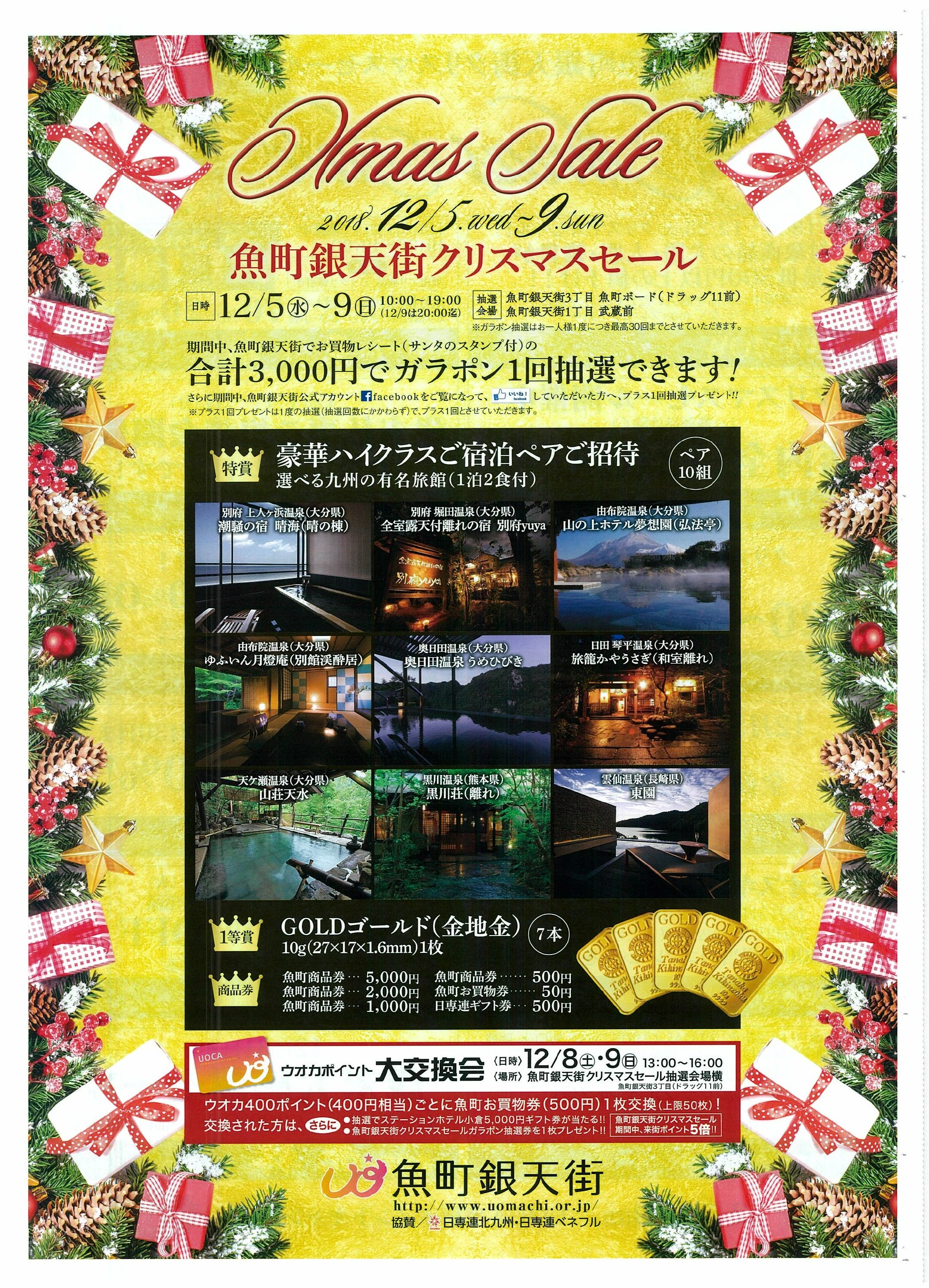 魚町銀天街クリスマスレール-1