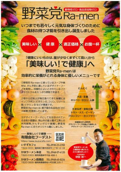 野菜党Ra-men_400.jpg