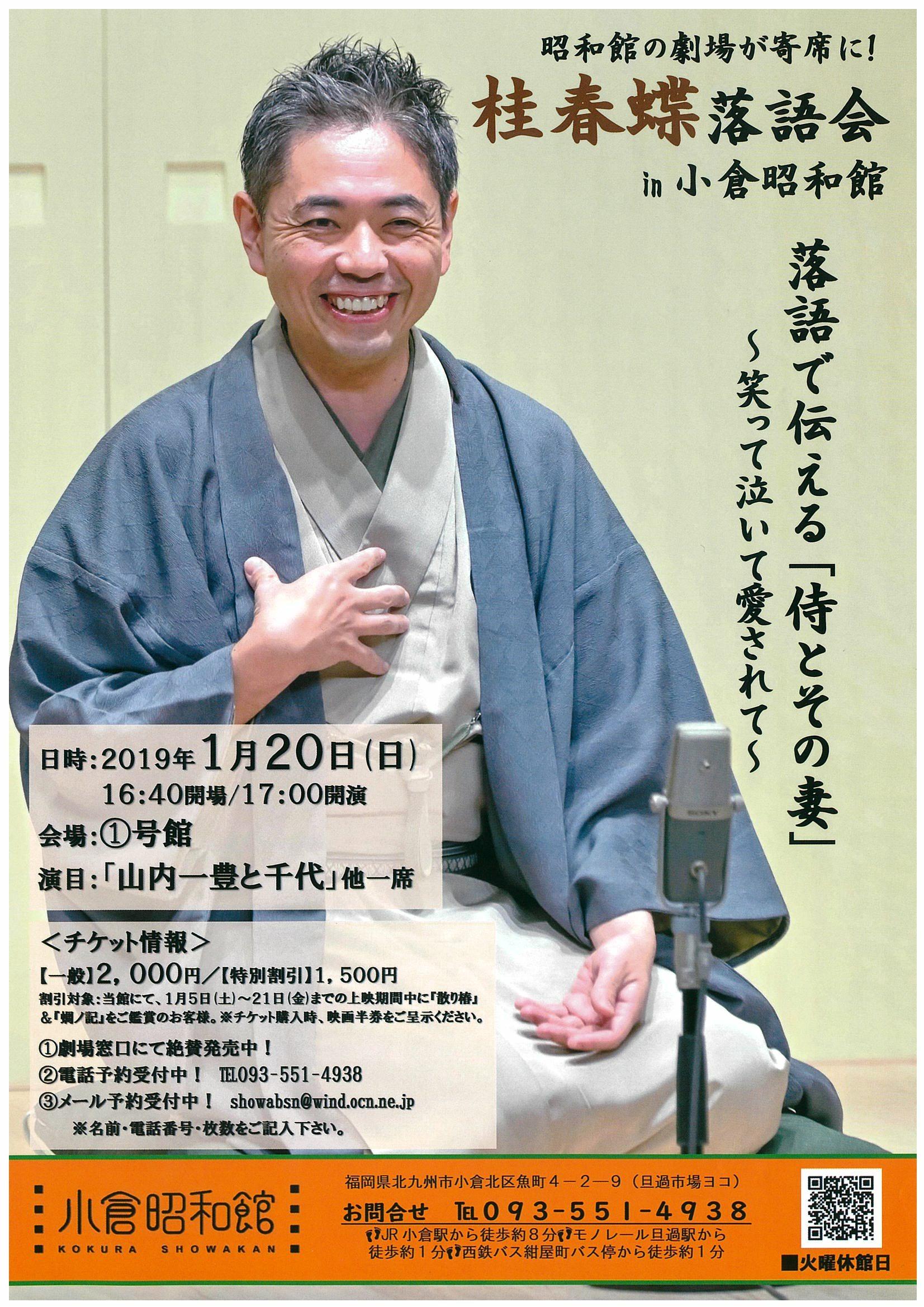 桂春蝶落語会in小倉昭和館