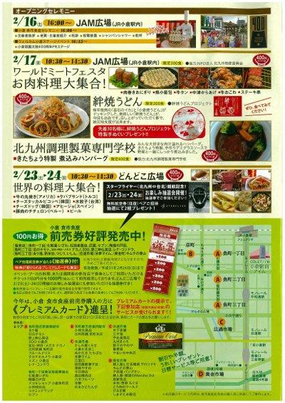 第19回小倉食市食座イベント&前売券