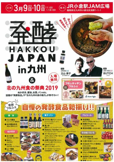 発酵JAPANin九州-1