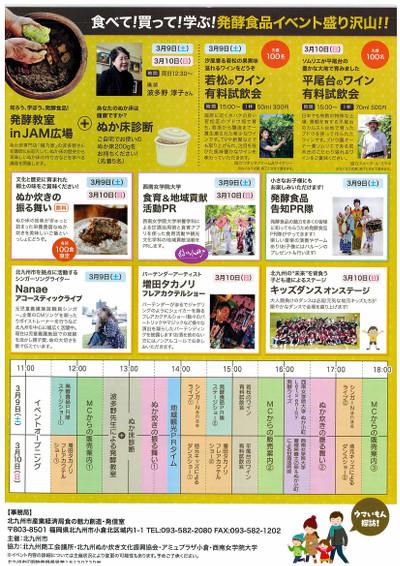 発酵JAPANin九州-2