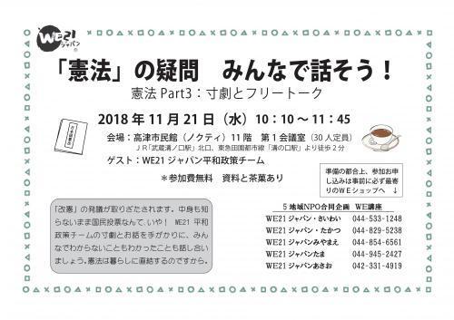 20181121憲法学習会のお知らせ