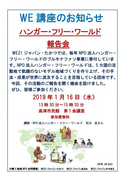 20190116HFW支援先報告会