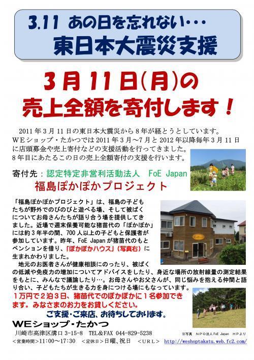 2019東日本大震災支援